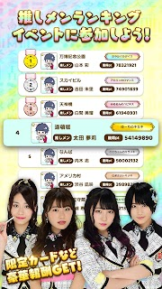 Screenshot 4:  The Top of NMB48 Mahjong!