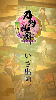 Screenshot 1: Touken Ranbu Pocket | Japanese