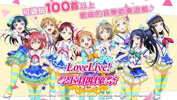 Screenshot 1: Love Live! School Idol Festival | Chinês Tradicional