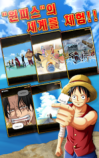 Screenshot 2: One Piece Treasure Cruise | Coreano