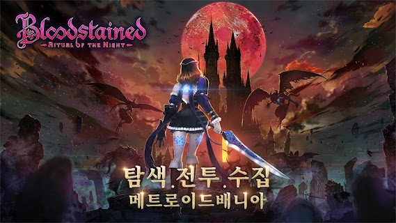 Screenshot 1: Bloodstained: Ritual of the Night