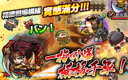 Screenshot 3: Sangoku Taisen Smash - Chinese