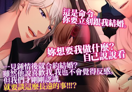 Screenshot 1: Secret Contract Marriage with Prince | Traditional Chinese