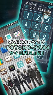 Screenshot 4: PSYCHO-PASS サイコパスfone lock