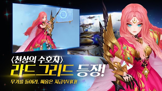 Screenshot 2: Seven Knights | Coreano