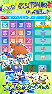 Screenshot 4: Puyopuyo !! Quest