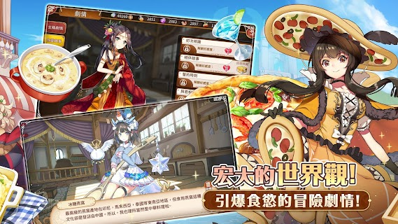Screenshot 2: Cuisine Dimension | Traditional Chinese