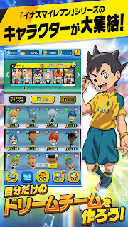 Screenshot 4: Inazuma Eleven SD