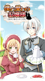 Screenshot 1: My Lovely Missy & Me ~The truth that hiden by deacon~ | Japanese
