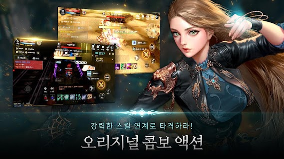 Screenshot 2: Cabal Mobile | Korean