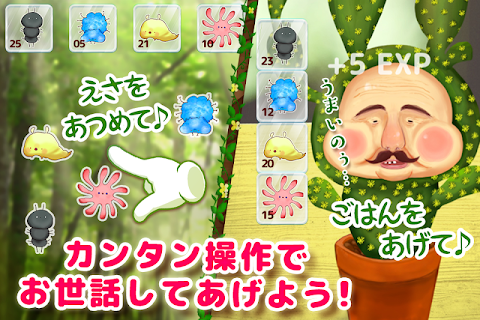 Screenshot 3: Ojisan Flower