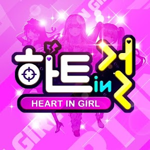 Icon: HEART IN GRIL