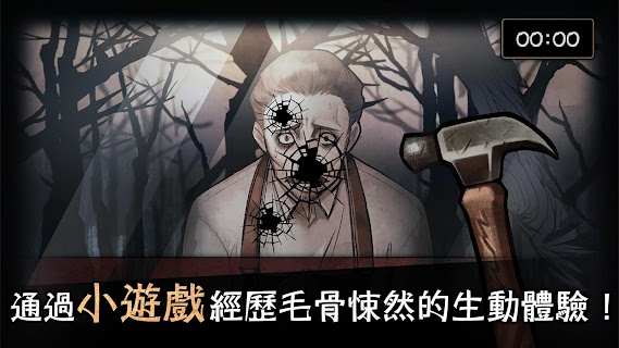 Screenshot 4: MazM:歌劇魅影