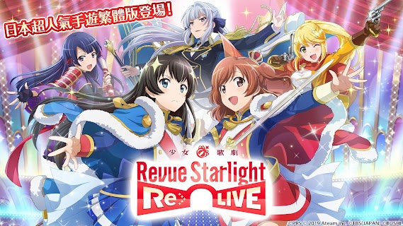 Screenshot 1: 少女歌劇 (Revue Starlight Re LIVE) | 國際版