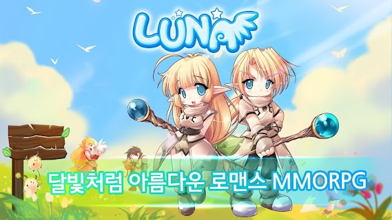 Screenshot 1: Luna Mobile