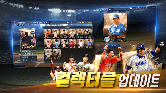 Screenshot 3: Com2us Professional Baseball Manager