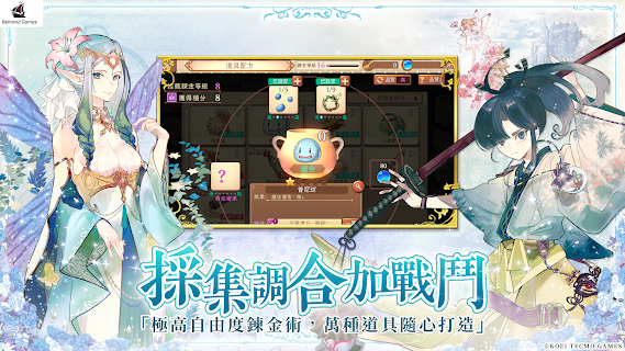 Screenshot 2: Atelier Online: Alchemists of Braceir~ | Traditional Chinese