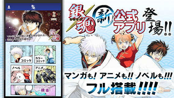 Screenshot 1: Gintama App