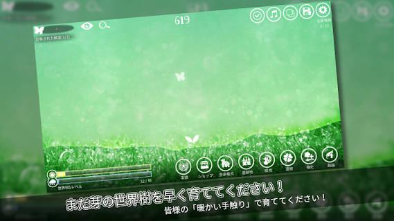 Screenshot 1: 世界唯一的樹
