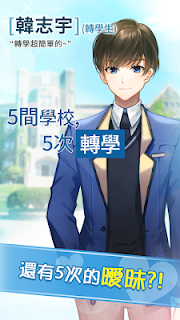 Screenshot 2: Love Diary of The Transfer Student | Traditional Chinese
