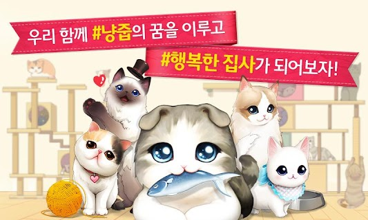 Screenshot 2: Cats Cafe | Korean