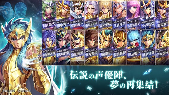 Screenshot 3: Saint Seiya: Rising Cosmo | Japonés