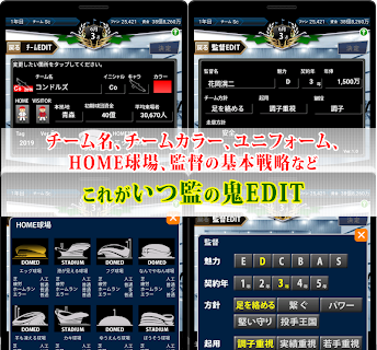 Screenshot 4:  Always Directing! Baseball Simulation & Training Game