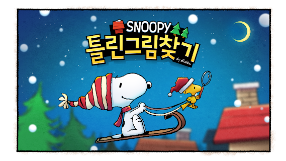 Screenshot 1: Snoopy Spot the Difference | Coreano