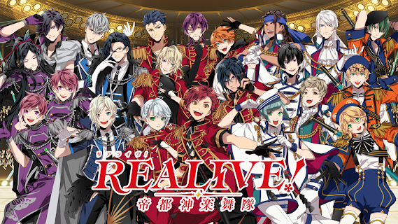 Screenshot 1: REALIVE!~帝都神樂舞隊~