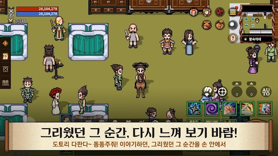 Screenshot 1: The Kingdom Of the Wind