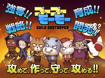 Screenshot 2: ゴーゴーモーモー GUILD DESTROYER