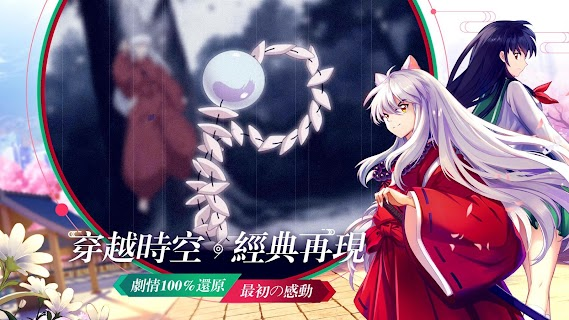 Screenshot 2: Inuyasha: Naraku's War | Chinois Traditionnel