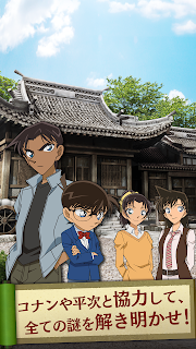 Screenshot 2: Detective Conan X Escape Game: The Puzzle of a Room with Triggers