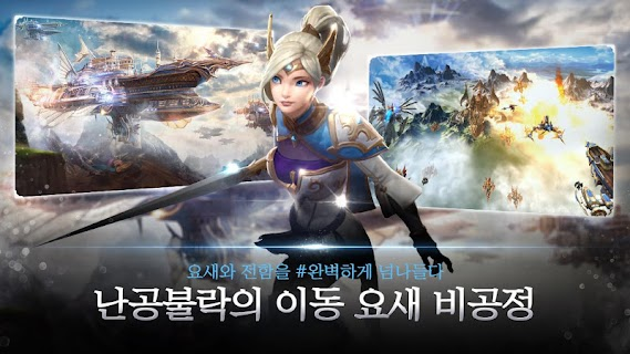 Screenshot 4: The War of Genesis: Battle of Antaria | Korean