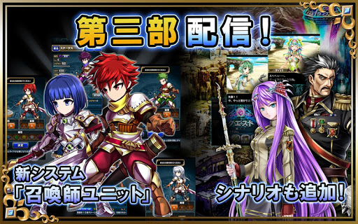 Screenshot 4: Brave Frontier | Japanese