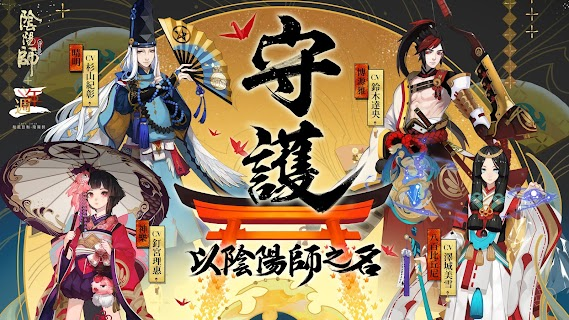 Screenshot 1: Onmyoji | Traditional Chinese