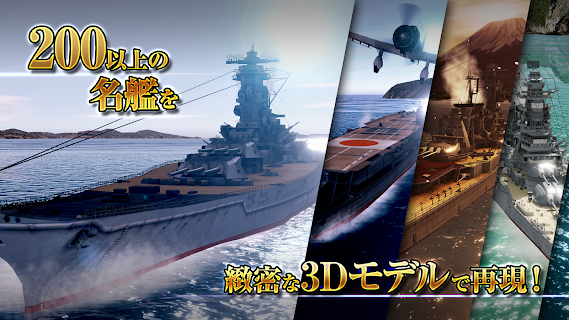 Screenshot 2: Soen no Kantai