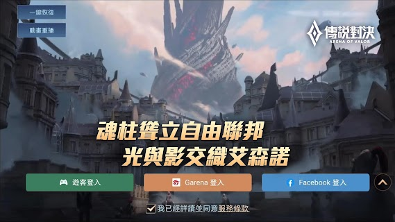 Screenshot 2: Arena of Valor | Traditional Chinese