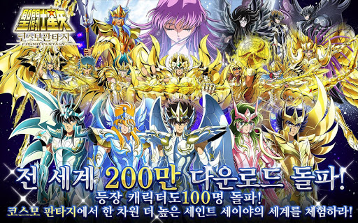 Screenshot 1: SAINT SEIYA COSMO FANTASY | Coréen