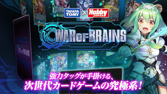 Screenshot 1: War of Brains