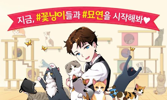 Screenshot 3: Cats Cafe | Korean