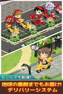 Screenshot 4: Happy Delivery