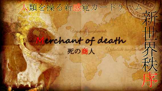 Screenshot 1: Merchant of death