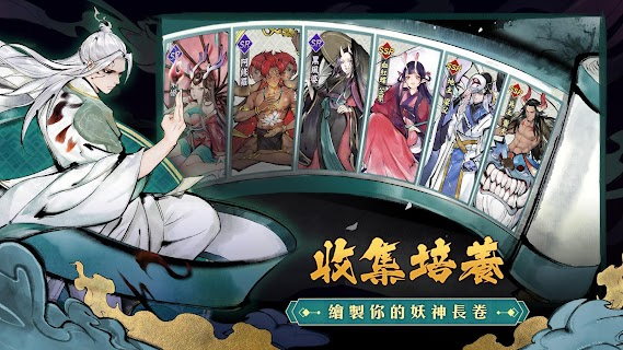 Screenshot 3: Story of Monsters  | Traditional Chinese