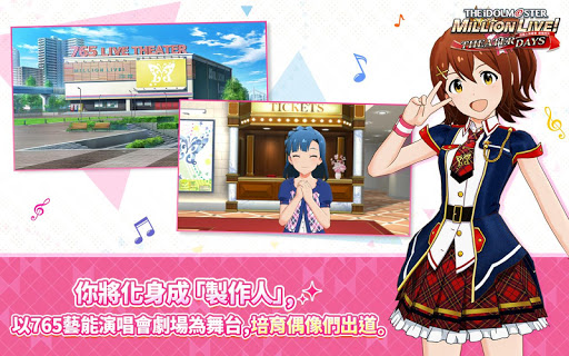 Screenshot 3: THE iDOLM@STER Million Live!: Theater Days | Chinois Traditionnel