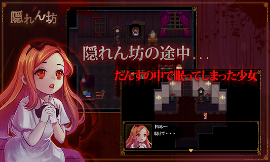 Screenshot 1: HideAndSeek[Story of Dorothy] | Japanese