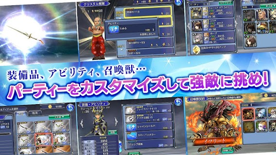 Screenshot 3: DISSIDIA FINAL FANTASY OPERA OMNIA | Japanese