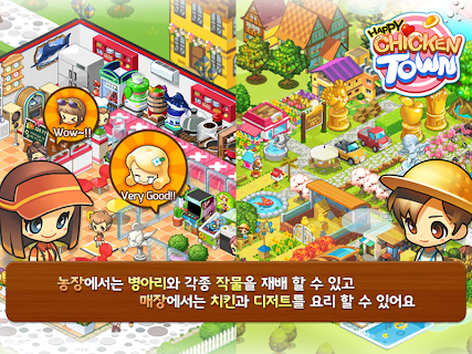Screenshot 2: 해피치킨타운 (Happy Chicken Town)