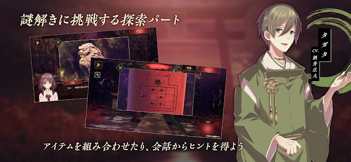 Screenshot 4: Yotsume God -Reunion-