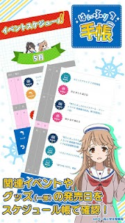Screenshot 2: High School Fleet Official App